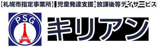 【札幌市指定事業所】札幌市西区 児童デイサービス 児童発達支援・放課後等デイサービス『キリアン』