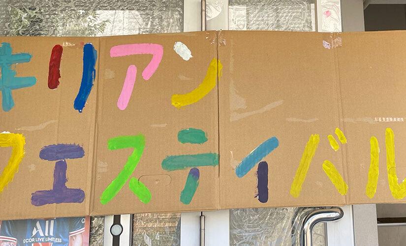 """キリアンフェスティバル2021~夏はやっぱり""""まつり""""~"""