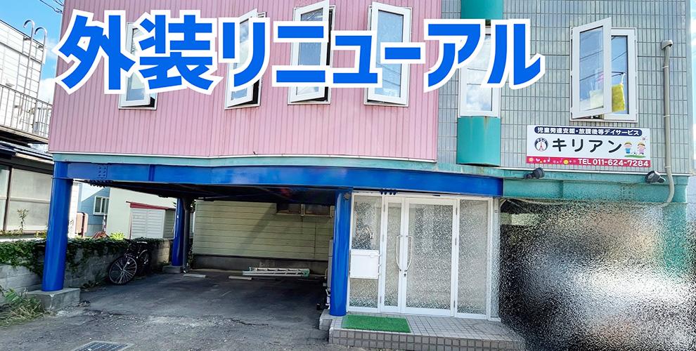 """キリアン外装リニューアル~目印は""""キリアンブルー""""~"""
